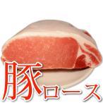 豚ロース ブロック 1kg カナダ産