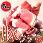 業務用 豚ウデ切り落とし ピクニック カナダ産 5kg  お買い得商品 豚汁野菜炒めなど