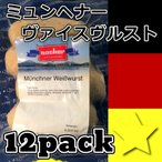業務用 ミュンヘナー ヴァイスヴルスト ドイツソーセージ 白ウインナー 150g×12パック