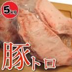 業務用 国産豚トロ 大箱5kgトントロ 国産豚使用