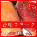 本格燻製合鴨スモーク 1kg(200g×5P)ワインと相性抜群 鴨ロース