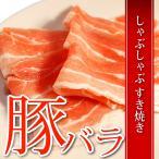 豚バラ しゃぶしゃぶ すき焼き用 500g デンマーク産