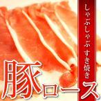 豚ロース しゃぶしゃぶ すき焼き用 500g カナダ産