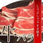 牛バラ しゃぶしゃぶ すき焼き用 500g カルビ アメリカ産