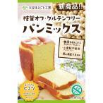 岡山県産大豆使用 「糖質オフ・グルテンフリーパンミックス」 (200g)1袋