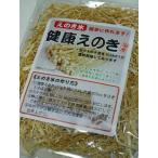 乾燥えのき 国産 (健康えのき) 50g×5袋