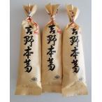 吉野本葛 国産 葛粉 100g 3袋 100%奈良吉野地方の原材料で作られた本葛