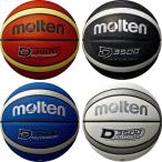 アウトドアバスケットボール B7D3500 モルテン 屋外用バスケットボール(7号)