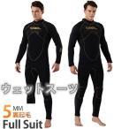ウェットスーツ メンズ 裏起毛セミドライ 5mm サーフィン フルスーツ  ダイビングスーツ ダイビング専用 バックジップ ネオプレーン