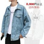 デニムジャケット メンズ 長袖 秋冬 ゆったり 大きい ビッグ オーバーサイズ ヒップホップ Gジャン ジャンパー ジージャン 羽織り カーデ