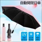 ショッピング骨傘 日傘 折りたたみ傘 ワンタッチ自動開閉 UVカット 逆折り式傘 撥水加工 8本骨 晴雨兼用 軽量 ジャンボ傘 風に強い