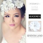 メール便送料無料 髪飾り ヘッドドレス ブライダル ウェディング ドレス 成人式 結婚式 花嫁 パーティー ヘッドアクセサリー フラワーqs2522