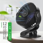 扇風機 卓上 ハンディ dc 強風 720°回転 3段階 usb 4枚羽根 クリップ ベビーカー 扇風機 デスククーラー ミニ扇風機 おしゃれ 熱中症対策 小型 送風機