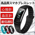 スマートブレスレット 歩数計 活動量計 心拍計 血圧測定 防水 スマートウォッチ 時計 着信電話通知 SMS通知 睡眠検測 アラーム Bluetooth4.0 日本語説明書付き
