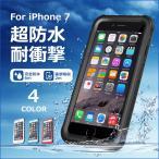 防水ケース  iPhone8 Plus iPhone7 Plus スマホケース 防水カバー 携帯 ケース 海 温泉 プール お風呂 写真 水中撮影 ダイビング 水中通話 防水パック