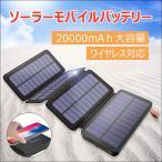 ソーラー充電器 モバイルバッテリー 大容量 20000mAh ワイヤレス 急速充電 防水 電池残量表示 LEDライト付き 耐衝撃 折り畳み式 USB 携帯 充電器 アンドロイド