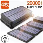 【PSE認証済み】ソーラー充電器 モバイルバッテリー 大容量 20000mAh ワイヤレス 急速充電 防水 電池残量表示 LEDライト付き アンドロイド