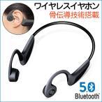 【Bluetooth5.0進化版】Bluetooth イヤホン ワイヤレス 骨伝導 スポーツ 高音質 防汗 ブルートゥース 両耳 軽量 マイク内蔵 ヘッドセット iphone&Android対応