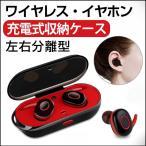 イヤホン 通話 高音質 分離式 Bluetooth ブルートゥースイヤホン 自動充電 スポーツ Bluetooth4.1 運動 ランニング マイク内蔵 スマホ iPhonex iphone8 plus対応
