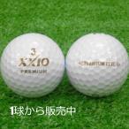 ロストボール ゼクシオ プレミアム XXIO PREMIUM 2018年モデル 1個 当店Aランク 中古 ゴルフボール