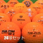 ロストボール 激安 オレンジ カラー 24球セット 当店Aランク 中古 ゴルフボール