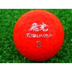 ロストボール トブンダ TOBUNDA 飛光 2017年モデル 1個 当店Aランク 中古 ゴルフボール