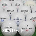 ロストボール 激安 ホワイトカラー 30P 当店Aランク 中古 ゴルフボール
