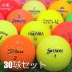 ロストボール 超激安 美品 カラーボール いろいろミックス 30P 中古 ゴルフボール 送料無料