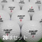 ロストボール 美品 ダンロップ DUNLOP DDH ツアースペシャル 黒 20球セット ゴルフボール