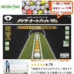 ダイヤ パターマット オートパットHD TR-478 自動で戻る 静音オートリターン ゴルフ 練習用