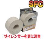 マフラー 今お使いのマフラー インナーサイレンサーを更にグラスウールで消音 もっと消音君 入数は1個 送料無料