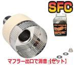 マフラーを消音するサイレンサー インナーサイレンサーの もっと消音サイレンサーとビビリ音対策テープのお得なセット 送料無料