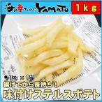 お中元 ギフト フライポテト1kg 冷凍食品 ポイント 消化 簡単調理