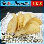 フライポテト 1kg 北海道産皮付き ポイント 消化 冷凍食品