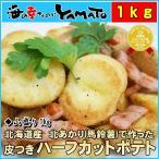 北海道産 皮付きハーフカットポテト 山盛り1kg いも イモ 芋 ぽてと じゃがいも 馬鈴薯