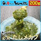 だしメカブ 200g めかぶ 山形出汁 ダシ 郷土料理 海藻