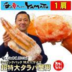 かに カニ 蟹超特大タラバ蟹脚 シュリンクパック 1.35kg前後 [NET1.1kg] カニ タラバガニ たらば かに 蟹 ギフト プレゼント
