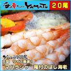 蝦子 - 尾付き伸ばし海老 たっぷり20尾入り 大型7Lサイズ厳選 マハラジャ えび エビ