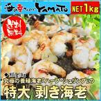 (エビ 海老 えび)特大剥き海老 ハーブシュリンプ NET1kg 惣菜 冷凍食品 おやつ おつまみ