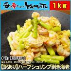 (エビ 海老 えび)訳ありハーブシュリンプ剥き海老 NET1kg 無保水  えび惣菜 冷凍食品