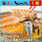 青花鱼 - 干物 真サバの開き干し 1枚500g以上特大サイズ 冷凍食品 お酒のつまみ さば 鯖 一夜干し