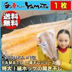 花鯽魚 - 縞ホッケの開き干し 1枚無頭で500g以上の特大サイズ ほっけ 干物 ひもの 一夜干し