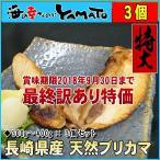 訳あり 長崎県産 天然鰤のブリカマ  1カマ300〜400g×3個セット 鰤 ぶり かま