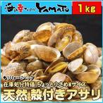 少し小粒 天然 殻付きアサリの旨味ボイル どっさり1kg(500g×2パック) 冷凍食品 あさり 貝 かい カイ 浅利