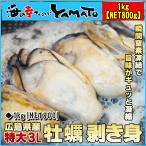 牡蠣のむき身1kg  [NET800g] 広島産 特大3Lサイズ厳選 かき カキ