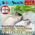 冷凍 剥き牡蠣 たっぷり1kg NET800g 米国FDA認定韓国海域の綺麗な海で育てた Lサイズ かき カキ 鍋