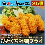 ひとくち牡蠣フライ (15g前後サイズ×25個) カキフライ かきフライ 冷凍食品 かき 牡蠣 揚げ物 惣菜