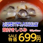 処分特価! 殻付きシジミ 小分け125gパック×10個セット 合計1.25kg しじみ シジミ 蜆 冷凍食品 惣菜
