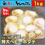 特大ベビーホタテ たっぷり1kg 3Lサイズ 約40〜60粒入 帆立 ほたて 貝 冷凍食品 おつまみ
