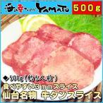 【指定日不可】牛タンスライス 食べ放題が可能なたっぷり500g入り 1人前がなんと500円 ぎゅう たん